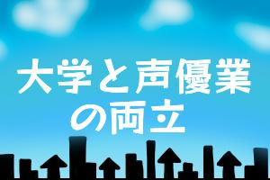 daigaku-ryouritu