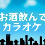 sake-karaoke