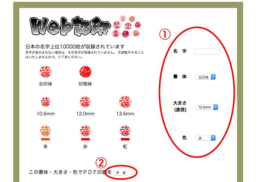 WEB認印