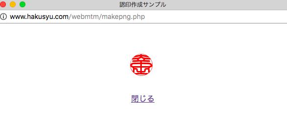 WEB認印幸田