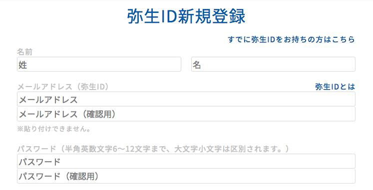 misoca-ユーザー登録