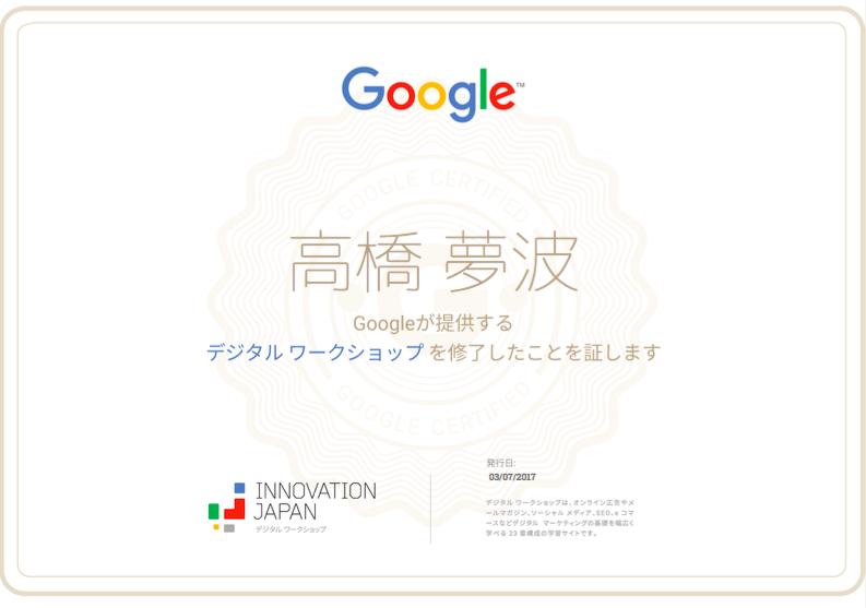グーグルデジタルマーケティング認定証
