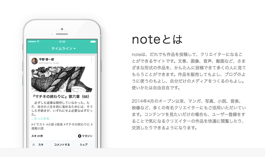 noteトップ