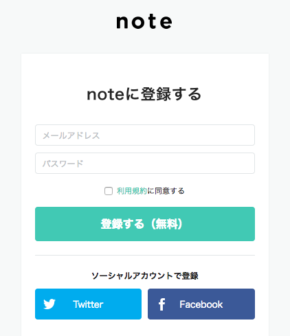 noteの始め方