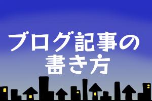 幸田夢波のブログ記事の書き方