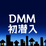 DMMにオンラインサロンの打ち合わせに行ってきた
