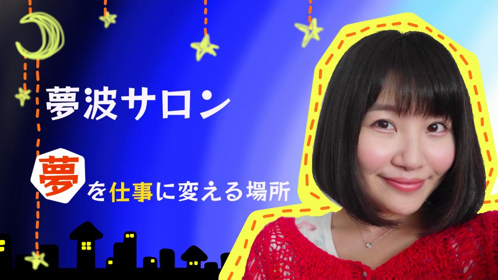 幸田夢波のオンラインサロン