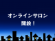 幸田夢波オンラインサロン開設