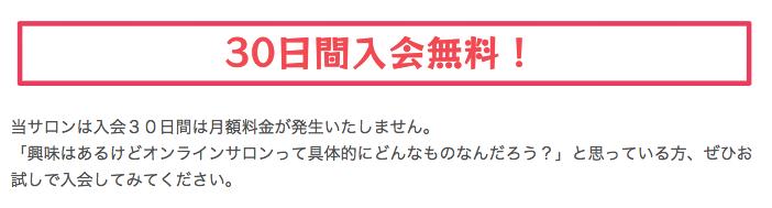夢波サロン、30日間無料