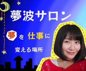 幸田夢波オンラインサロンバナー