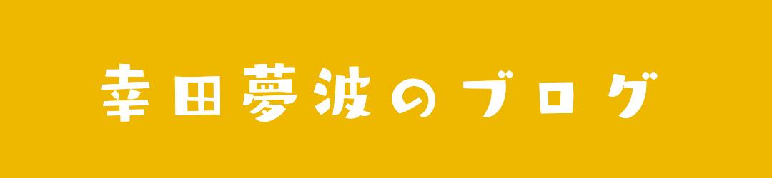 幸田夢波のブログ
