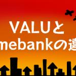 VALUとTimebankの違い