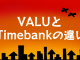 VALUとTimebankの違い