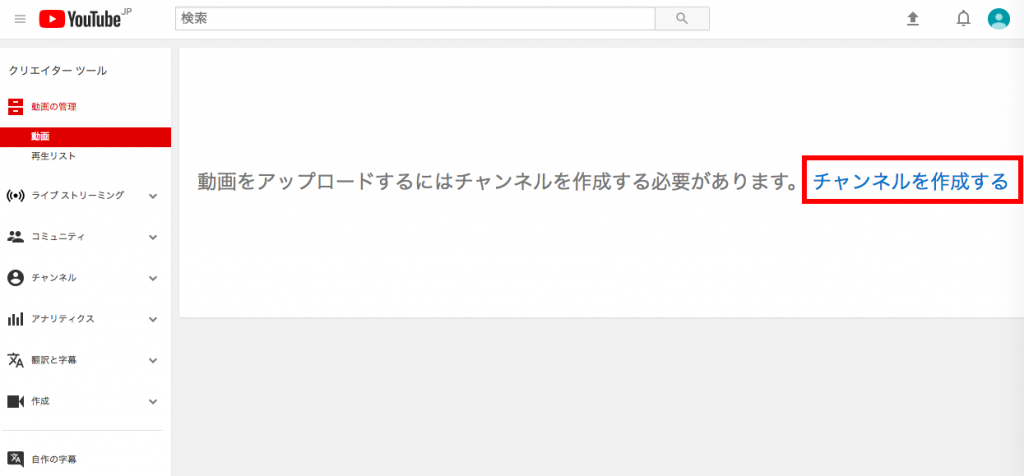 youtubeチャンネル作成