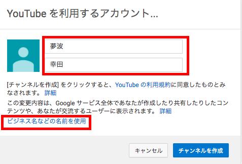 youtubeチャンネル名前