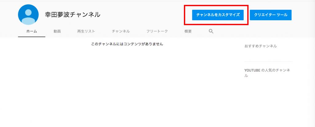 YouTubeダッシュボード