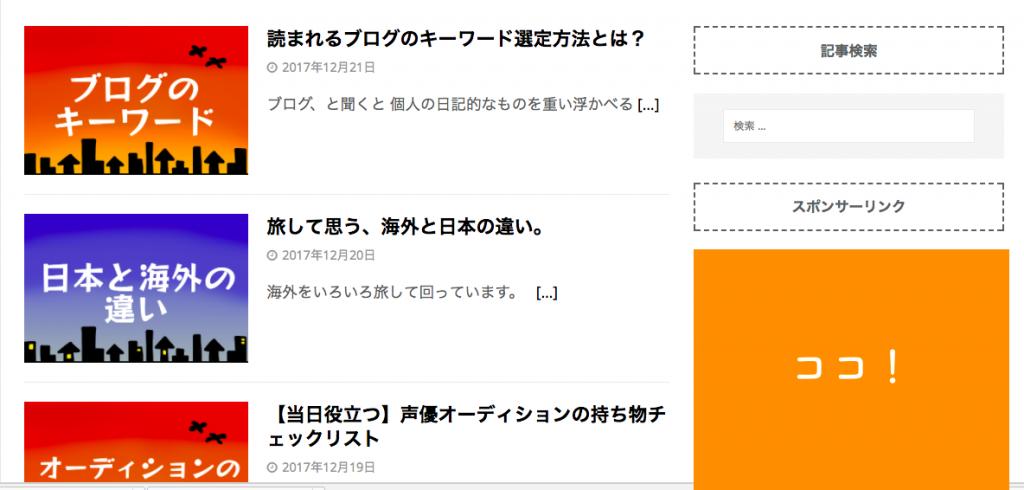 夢波ブログ