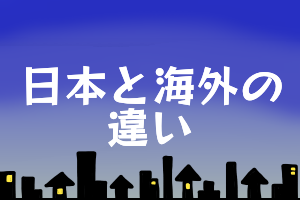 日本と海外の違い