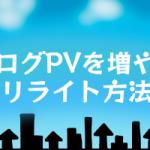 ブログPVを増やすリライト方法