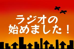 幸田夢波のラジオ