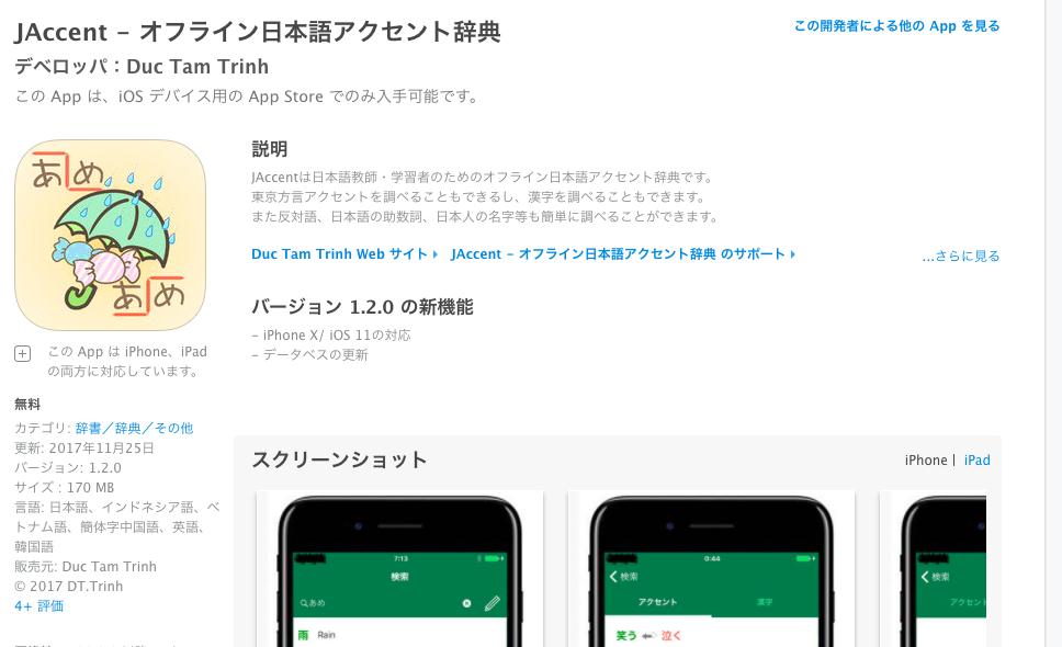 アクセントアプリ