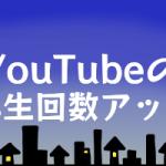 YouTube再生回数を増やす