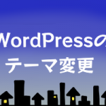 WordPressのテーマ変更
