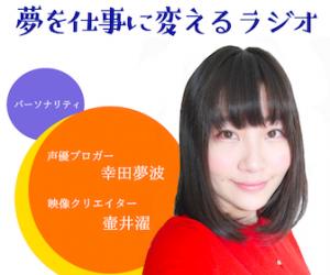 夢を仕事に変えるラジオ、幸田夢波