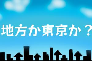 専門学校は地方か東京か