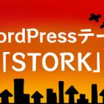 WordPressテーマSTORK