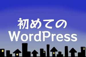 初めてのWordPress