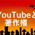YouTubeで音楽使う時の著作権
