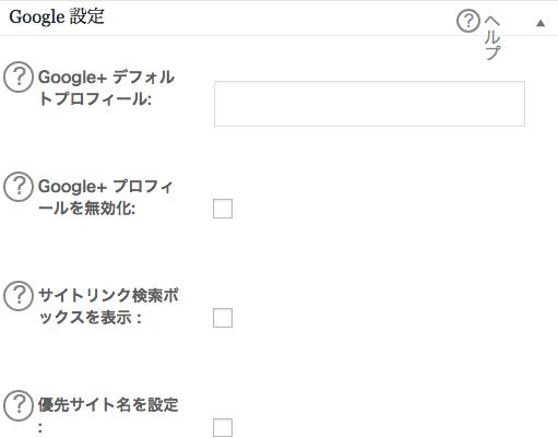 googlesettei