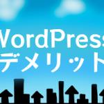 WordPressでブログ運営するデメリット