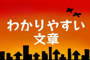 wakariyasui
