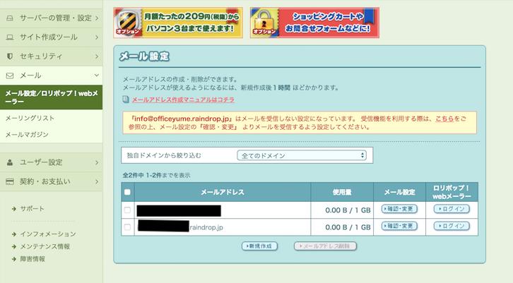 mail-domein