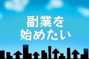 hukugyou
