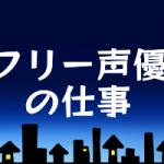free-seiyu