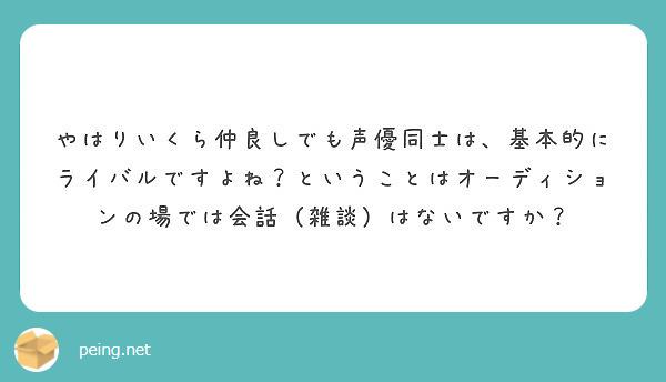 peing-nakayoshi